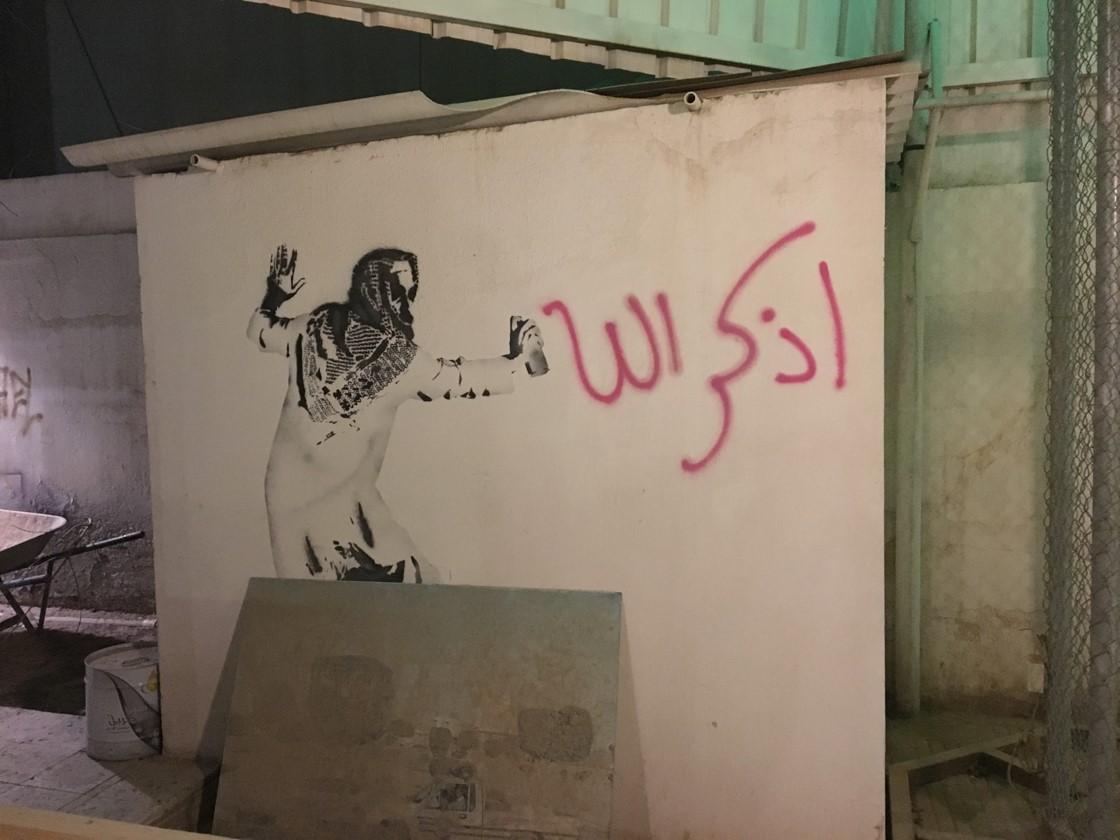 Banksy Style Graffiti Art By A Young Saudi Artist