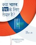 JAM paper-Hindi