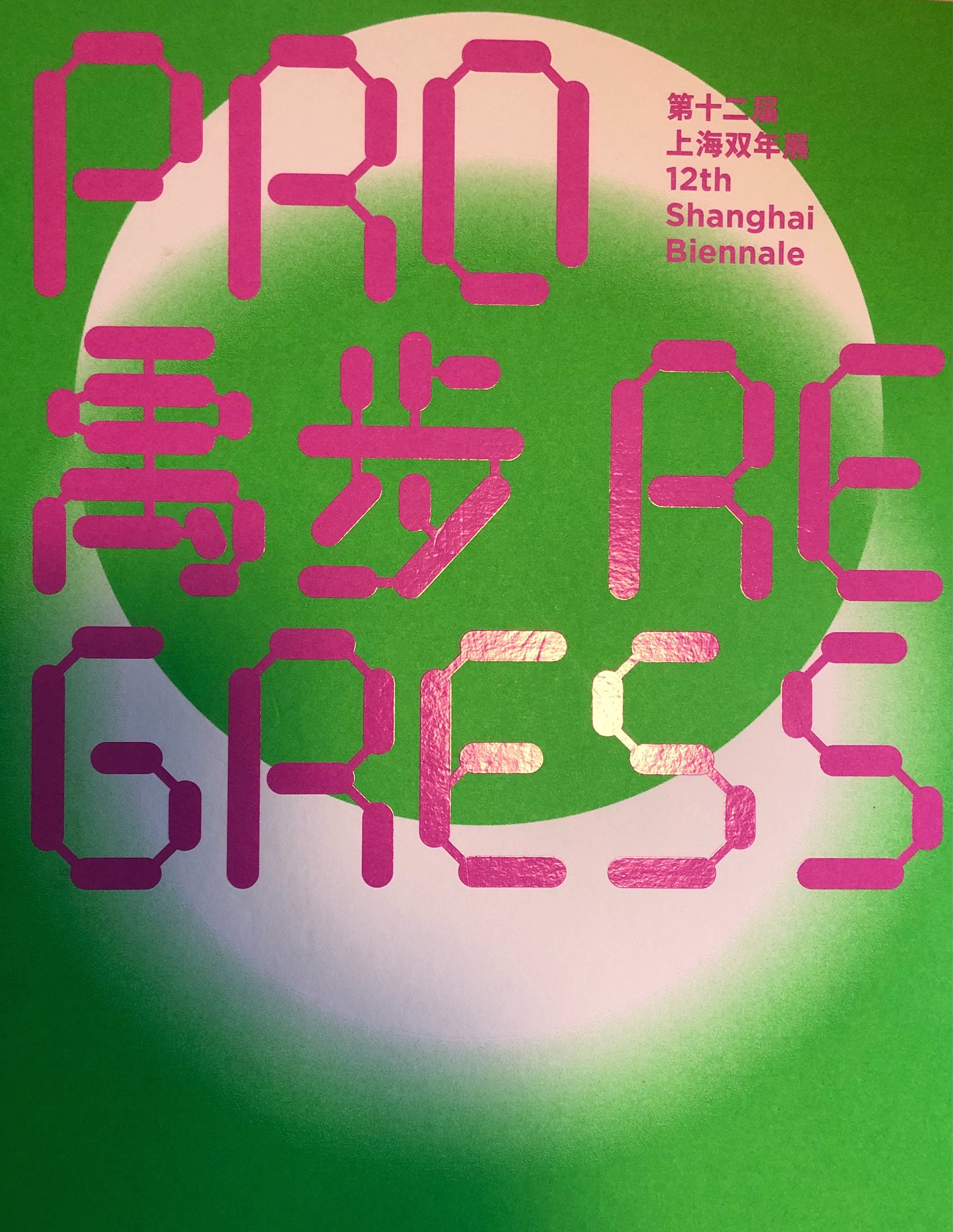 """The 12th Shanghai Biennale, held from 2018 to 2019, was noted for its ingenious and thought-provoking thematic title in both English and Chinese. The English title was """"Proregress,"""" a word coined by the late American poet E. E. Cummings, which condensed """"progress"""" and """"regress."""" """"Proregress"""" reflected the profound contradictions that plague both the imperative for transformation and the barriers of stagnation in the contemporary world. The Chinese thematic title of the Biennale employed the rarely used term """"yubu,"""" which refers to the mystical Daoist ritual dance of ancient China in which the dancer appears to be moving forward while simultaneously going backward, or vice versa."""