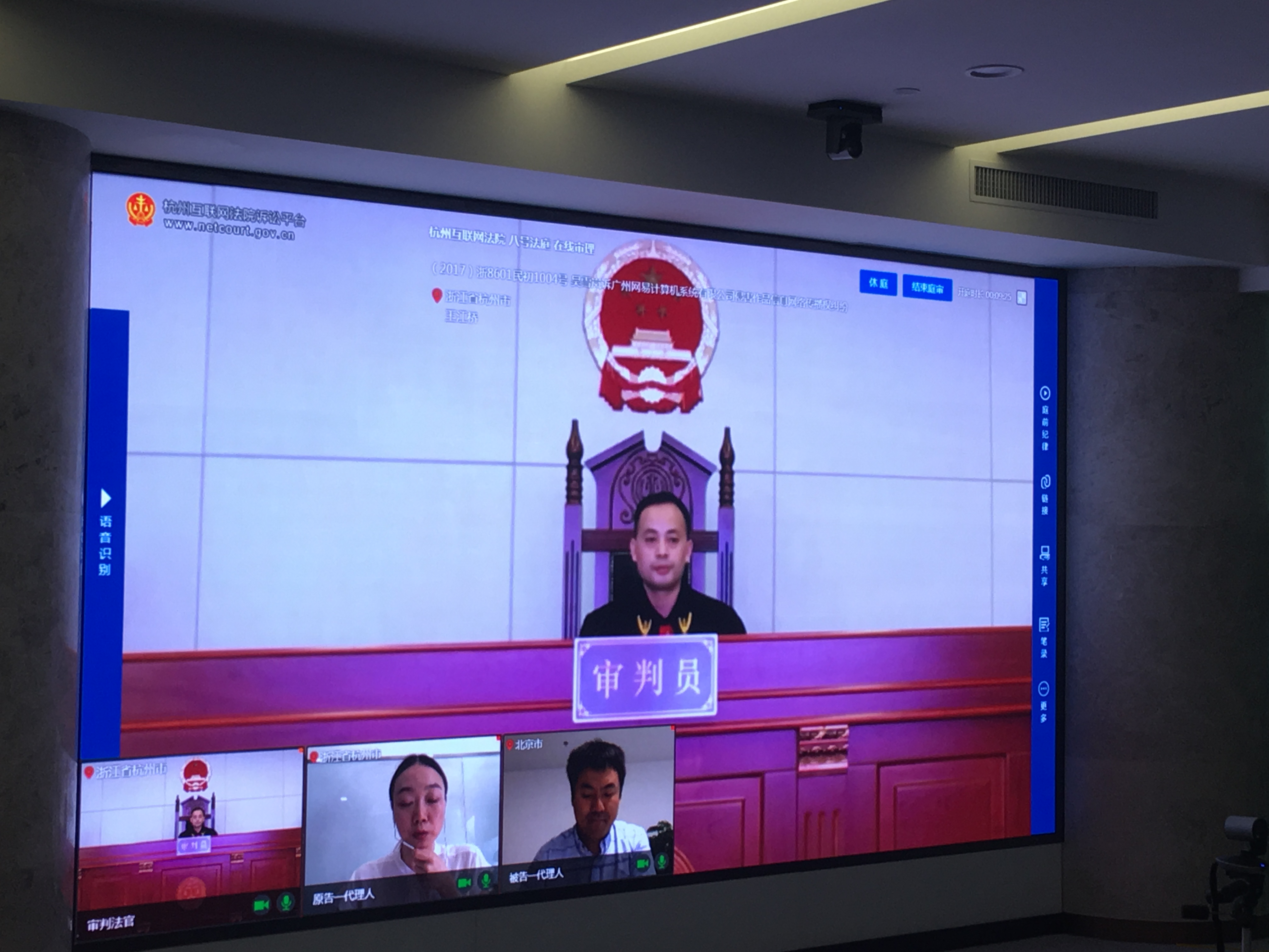 View of an online hearing of an internet-related case at Hangzhou Court of the Internet, the first internet court in the world, in Hangzhou city, east China's Zhejiang province, 18 August 2017.  Hangzhou Court of the Internet, set up to handle the soaring number of online disputes, has gone online in Hangzhou, Zhejiang province, on Friday (18 August 2017). It is said to be the first internet court in the world, and it will focus on hearing six kinds of civil and administrative internet-related disputes, including online piracy and e-commerce. The court has generated attention among internet and legal industries since its establishment was formally approved by the central leadership by the end of June.No Use China. No Use France.
